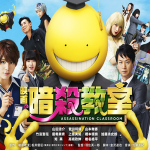Assassination Classroom Movie Collection Review